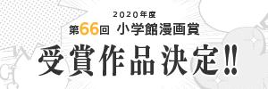2020年度 第66回小学館漫画賞 小学館漫画大賞受賞作品決定