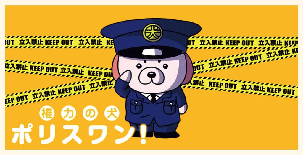 権力の犬 ポリスワン!