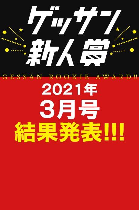 2021年3月号新人賞結果発表!受賞作品はこちら!!!