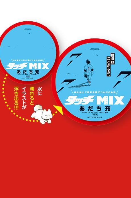 「MIX」最新17巻発売記念フェア開催中!!