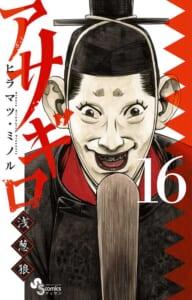 アサギロ ~浅葱狼~ 第16巻