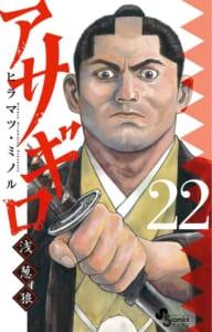 アサギロ ~浅葱狼~ 第22巻