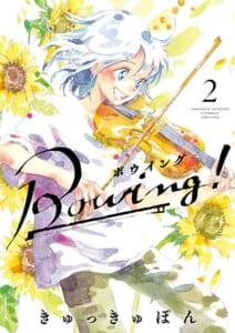 Bowing! ボウイング 第2巻