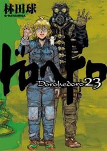 ドロヘドロ 第23巻