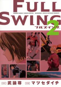 FULL SWING 第2巻