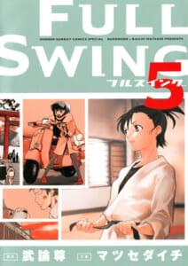 FULL SWING 第5巻
