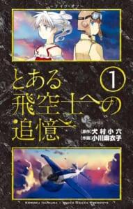 とある飛空士への追憶 第1巻