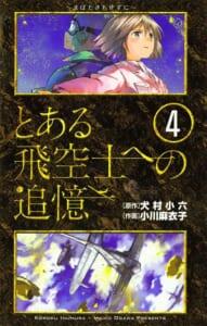 とある飛空士への追憶 第4巻
