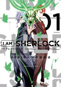 I AM SHERLOCK 第1巻
