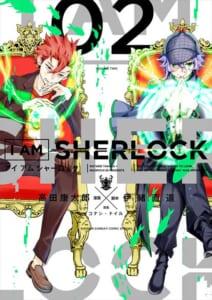 I AM SHERLOCK 第2巻
