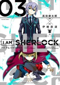 I AM SHERLOCK 第3巻