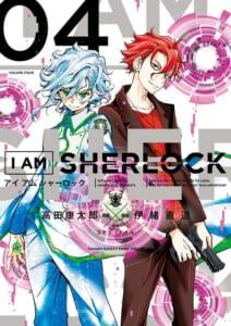I AM SHERLOCK 第4巻