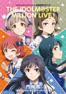 アイドルマスターミリオンライブ! 第4巻 オリジナルCD付き特別版