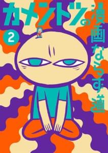 カメントツの漫画ならず道 第2巻