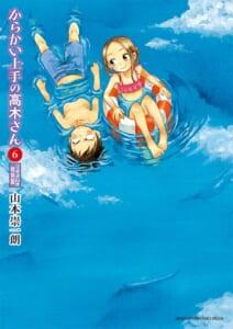 からかい上手の高木さん 第6巻 フィギュア付き特別版