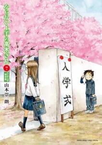 からかい上手の高木さん 第7巻 高木さんとデートなう。カレンダー付き特別版