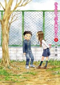からかい上手の高木さん 第8巻