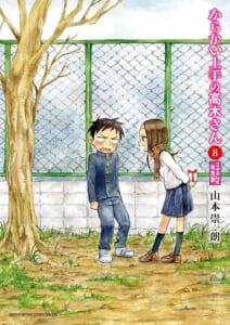 からかい上手の高木さん 第8巻 フィギュア付き特別版