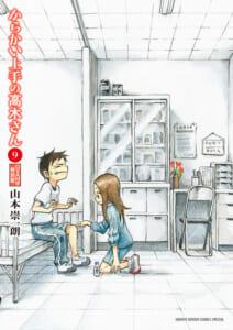 からかい上手の高木さん 第9巻 OVA付き特別版