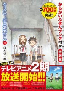 からかい上手の高木さん 第11巻 からかいふせんブック付き特別版