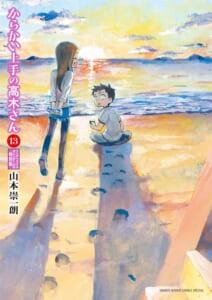からかい上手の高木さん 第13巻 からかいクリアファイルカレンダー付き特別版