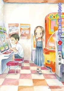 からかい上手の高木さん 第15巻 からかいカレンダーカード付き特別版