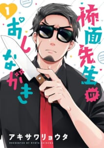 怖面先生のおしながき 第1巻