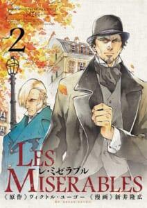 LES MISERABLES 第2巻