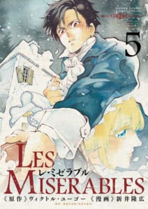 LES MISERABLES 第5巻