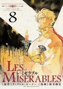 LES MISERABLES 第8巻
