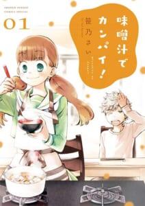 味噌汁でカンパイ! 第1巻