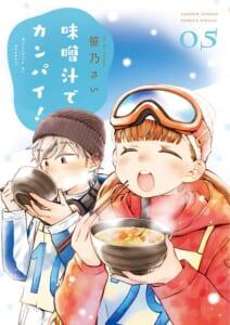 味噌汁でカンパイ! 第5巻