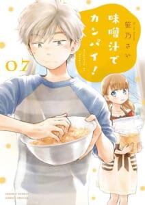 味噌汁でカンパイ! 第7巻