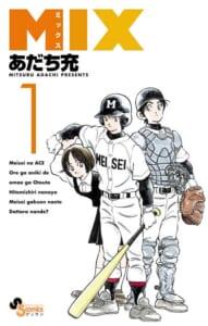 MIX 第1巻