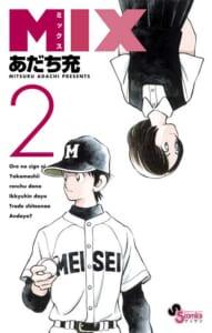 MIX 第2巻