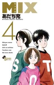 MIX 第4巻