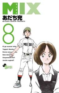 MIX 第8巻