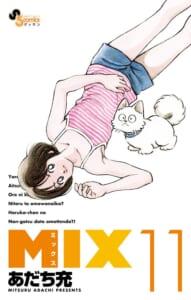 MIX 第11巻