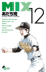 MIX 第12巻