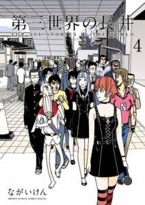第三世界の長井 第4巻
