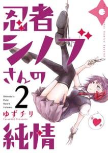 忍者シノブさんの純情 第2巻