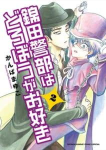 錦田警部はどろぼうがお好き 第2巻
