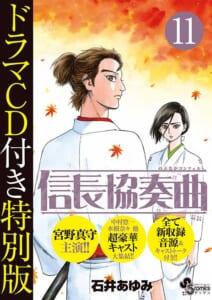 信長協奏曲 第11巻 ドラマCD付き特別版