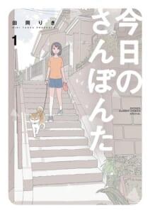 今日のさんぽんた 第1巻