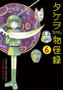 タケヲちゃん物怪録 第6巻