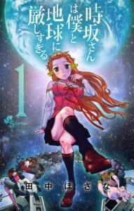 時坂さんは僕と地球に厳しすぎる。 第1巻