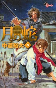 月の蛇〜水滸伝異聞〜 第5巻