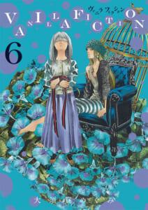 VANILLA FICTION 第6巻