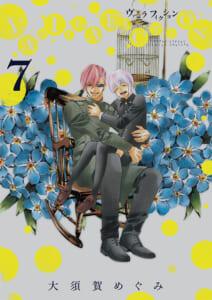 VANILLA FICTION 第7巻