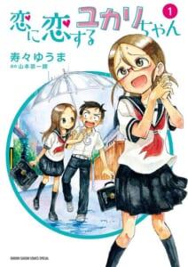 恋に恋するユカリちゃん 第1巻